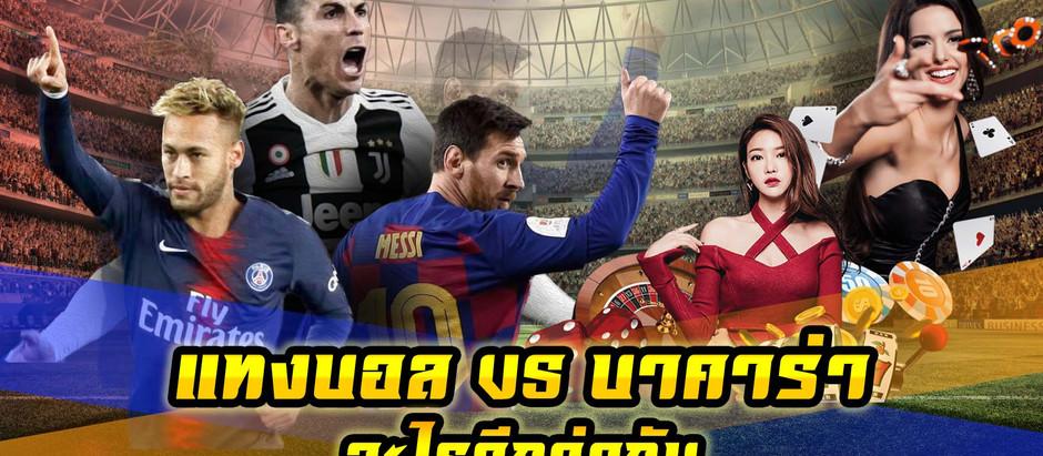 แทงบอล vs บาคาร่า อะไรดีกว่ากัน