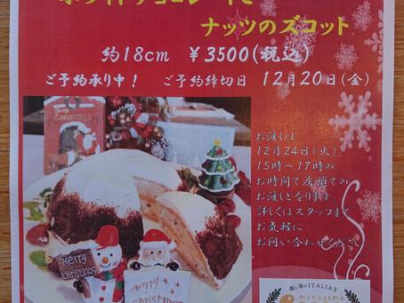 特製クリスマスケーキ ご予約承り中!
