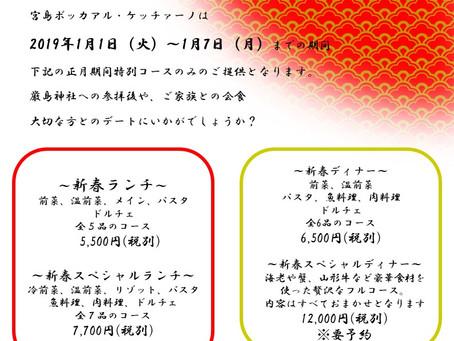 2019年宮島ボッカ新春ランチ、ディナーのお知らせ