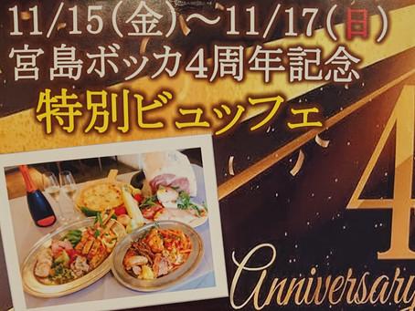 宮島ボッカ開店4周年記念!11/15(金)16(土)17(日)の3日間限定特別ビュッフェ