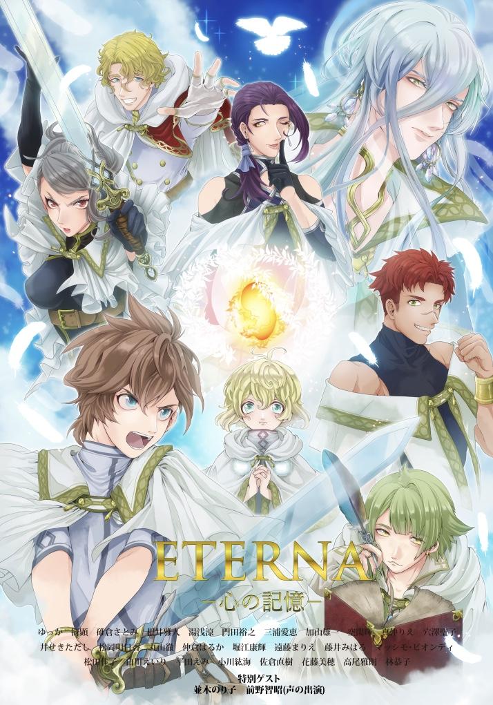 ETERNA-心の記憶-