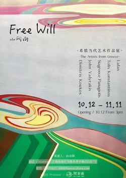 Free Will. 心所向.jpg