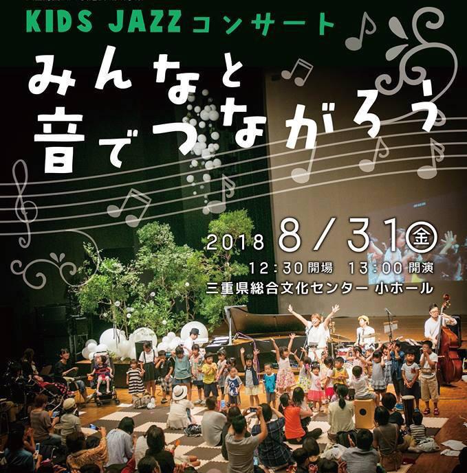 KidsJazz2018ポスタータイトル.jpg