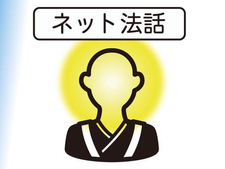今月のネット法話「新年」