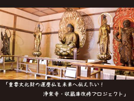 [東京国立博物館「運慶展」終了。現在支援額315万円突破!]