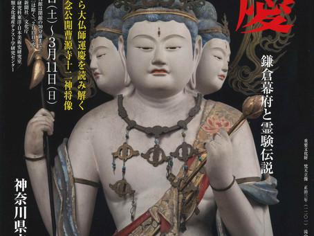 金沢文庫「運慶」