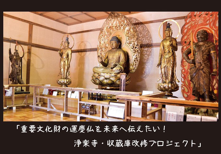 浄楽寺・運慶作仏像支援 | 浄土宗 浄楽寺