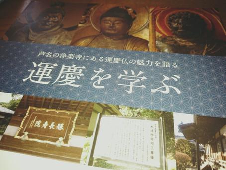観光協会主催「運慶を学ぶ」