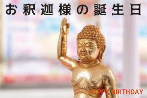 「お釈迦様の誕生日」
