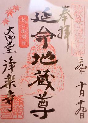 朱印について | 浄土宗 浄楽寺