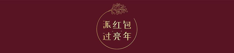 Rejuran cny website banner-03-02.jpg
