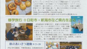 10/30(土)学習成果発表会&妙光祭「秋の縁日」開催