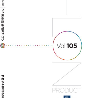 「フッ素樹脂製品総合カタログVOL.105」発行いたしました。