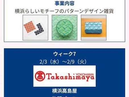 マルイシティ横浜・横浜髙島屋にイベント初出店決定! Running MinaHomi booth at Department stores around Yokohama Station!