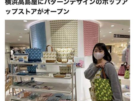 横浜女性起業家プロモーションウィークス、その後!After Women Entrepreneurs Promotion Weeks!