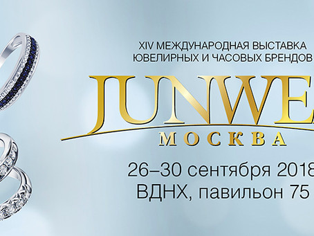 """XIV International Exhibition of Jewelry and Watch brands """"JUNWEX Moscow"""""""