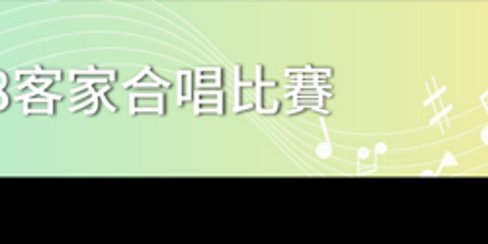 2018年客家合唱比賽