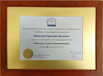 Сертификат на сайт1.jpg