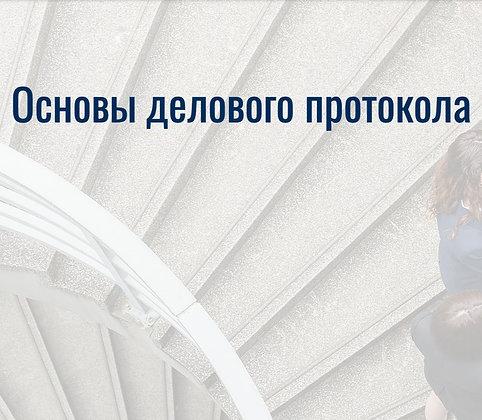 «Основы делового протокола» Пакет 3 VIP