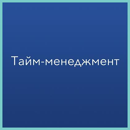 Тайм-менеджмент (конструктор знаний)