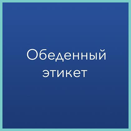 Обеденный этикет (конструктор знаний)