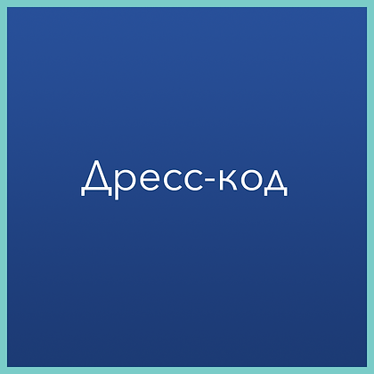 Дресс-код (конструктор знаний)