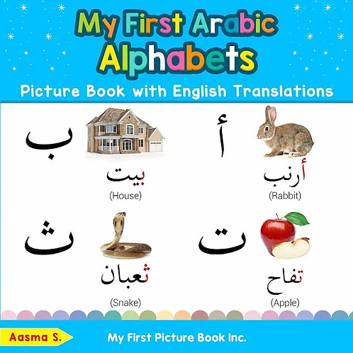 My First Arabic Alphabets Picture Book with English Translations