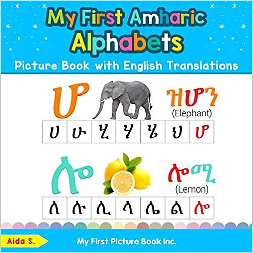 My First Amharic Alphabets Picture Book with English Translations: Bilingual Ear