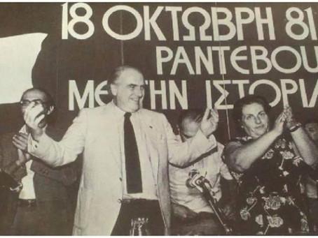 39 χρόνια πριν – Όταν ο Ανδρέας άλλαζε την Ελλάδα