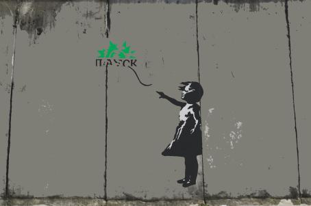 O Ανδρέας Παπανδρέου & η χαμένη εθνική μας ανεξαρτησία
