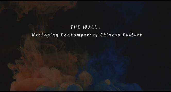 The Wall: Reshaping Contemporary Chinese Culture