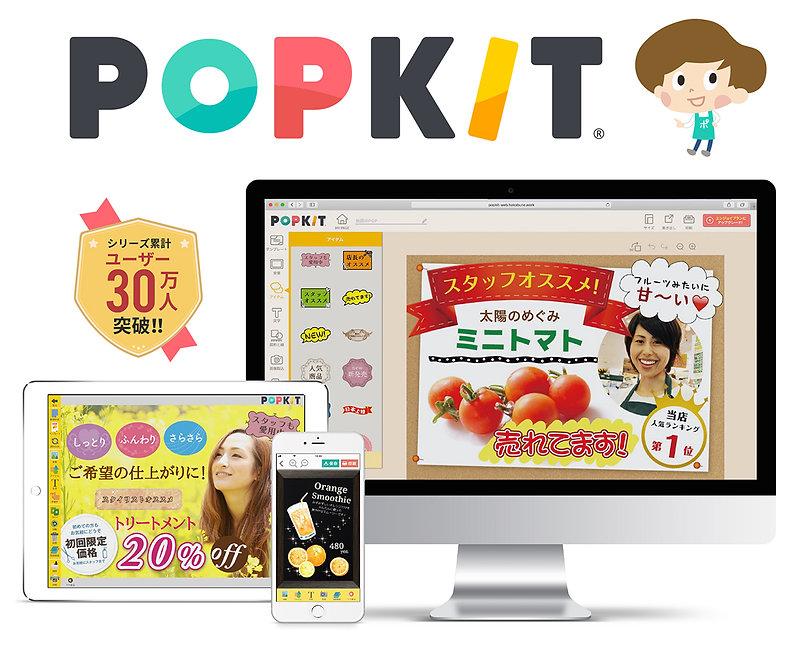 POPKIT_main2.jpg