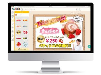 popkitforweb.jpg