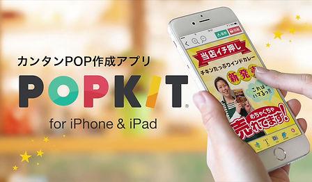 iPhone/iPadでカンタンPOP作成!POPKIT