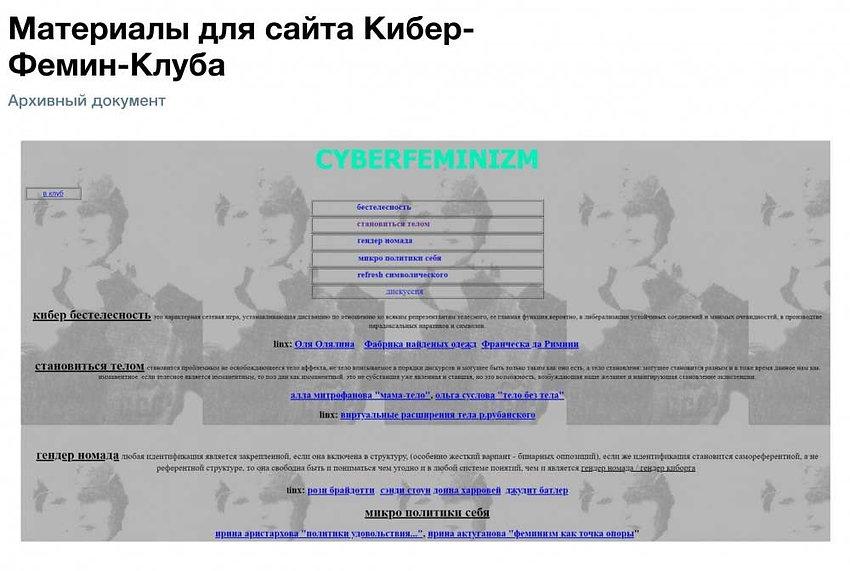 03-сайт-Кибер-Фемин-Клуба-на-сайте-RAAN.