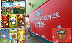 china_event