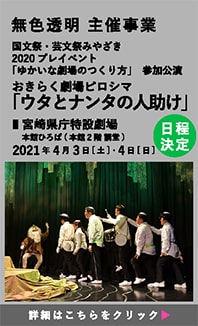 news_「ウタとナンタの人助け」2020.jpg