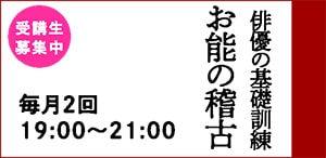 i_お能の稽古twice_m.jpg