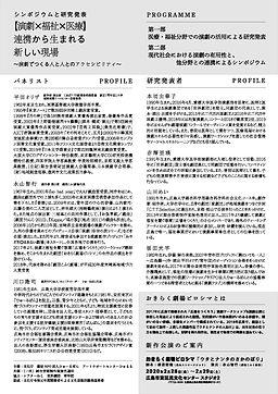 Sympo_Matsu_手刷り_1108_ページ_2.jpg
