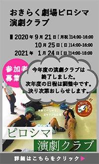 news_i_演劇クラブ2019_m.jpg
