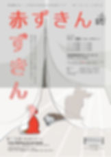 AkaZukin_Flyer 1.jpg