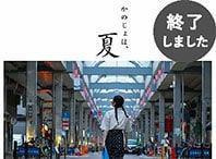 news_photo_かのじょは、夏_終了.jpg