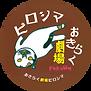 おきらく劇場ピロシマ_ロゴ.png