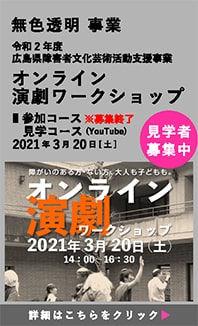 news_Mu_オンライン演劇WS見学-m.jpg