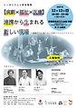 松山シンポジウム2019_チラシ01-min.jpg