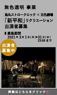 news_「新平和」出演募集-m.jpg