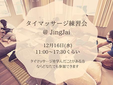 12月タイマッサージ練習会のお知らせ -Practice Session-