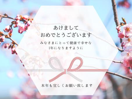 ☆新春お年玉クーポン☆