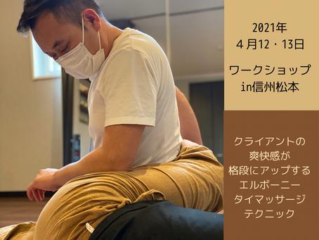 4月12・13日(月・火)ワークショップin 信州松本 講習内容