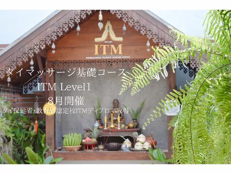 8月・9月 ITM Level1&2開催します
